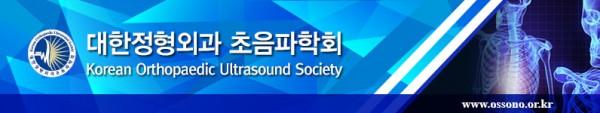 대한정형외과 초음파학회